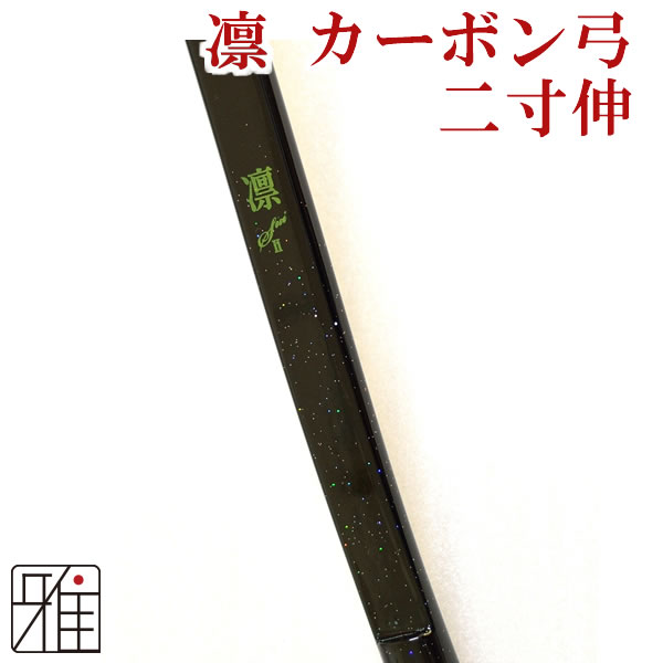 【弓道】【弓】凛カーボン弓(Sui II) 二寸伸 【弓道カーボン弓】【10256】送料無料
