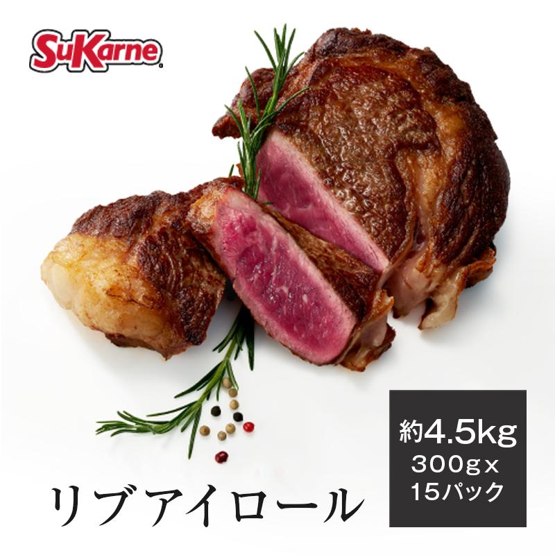 リブロースステーキ 穀物飼育 冷凍リブアイ 4.5kg 300g×15パック 激安価格と即納で通信販売 最高級グレード リブアイステーキ グレインフェッドビーフ タイムセール 穀物肥育 ローストビーフ steak すき焼き 赤身肉 タンパク質 キューブロール BBQ 焼肉 ribeye