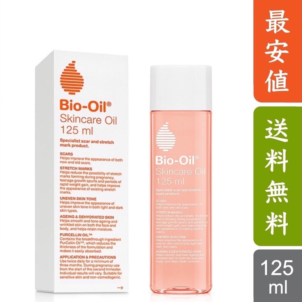 原産国 南アフリカ仕様 バイオオイル Bio-Oilスキンケアオイル 傷あと 公式 保障 ニキビあと 妊娠線一律送料無料 200mlもあり 60ml バイオイル Bioil 2020年最新版 125ml 海外仕様