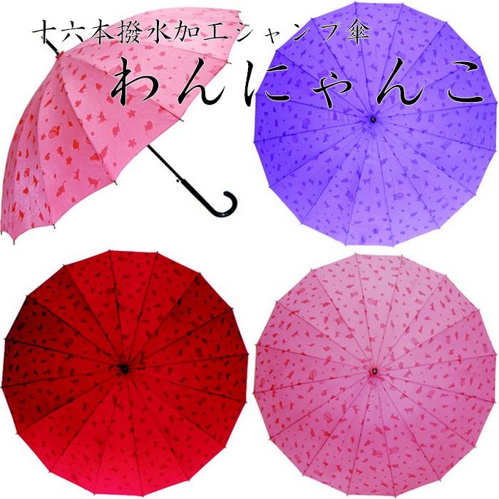 雨に濡れると犬 感謝価格 現金特価 猫の可愛い模様が浮き出る 16本骨撥水和傘 和風 わにゃんこ ジャンプ傘