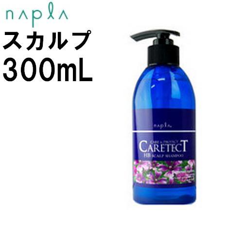 頭皮と髪にやさしい ナプラ ケアテクト HB シャンプー 300mL スキャルプ 当店限定販売 お金を節約
