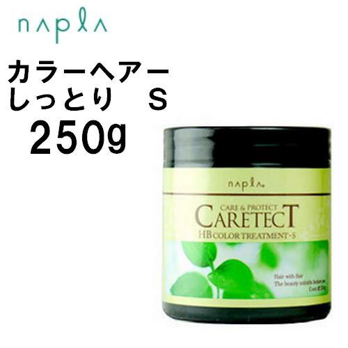 カラーした髪にしっとりSタイプ ナプラ ケアテクト HB 店 しっとり カラートリートメント 新作 S 250g
