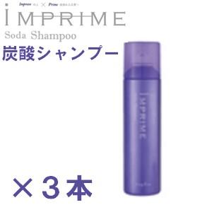 【送料無料】インプライム 炭酸シャンプー200g×3本セット ナプラ IMPRIME SODA SHAMPOO