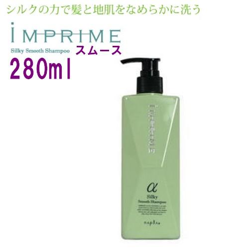 シルクの力で髪と地肌をなめらかに洗う ナプラ ついに再販開始 インプライム α シルキースムースシャンプー 品質保証 280ml