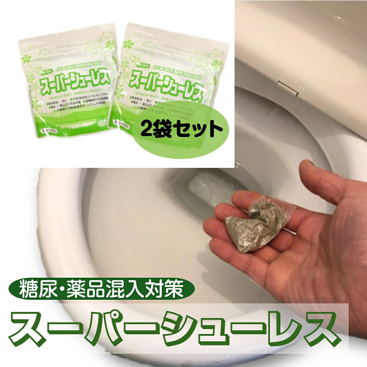 浄化槽の油脂 悪臭分解,バルキング防止に スーパーシューレス20包×2袋浄化槽用 2袋セット 倉 売れ筋