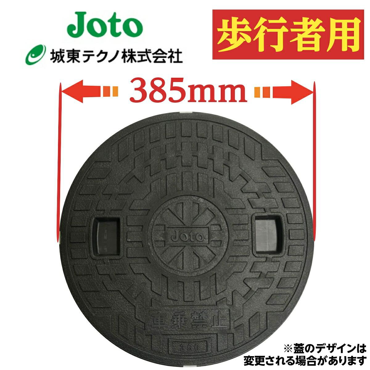 おトク 350φ 直径385mm 安全荷重250kg 城東製 耐荷重1000kg JOTO製マンホール 錆びない 黒 浄化槽 蓋 JOTO 蓋のみ ふた フタ �の新作