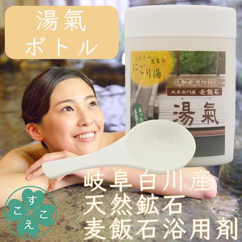 入浴剤 湯氣 (ゆき) ボトルタイプ