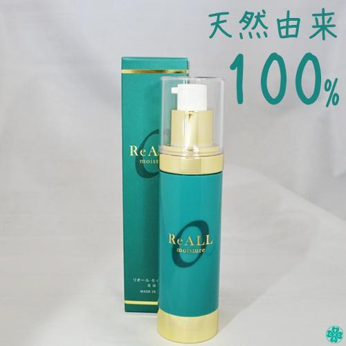 美容液 シワ たるみ ハリ 弱酸性美容液低刺激 天然成分配合 日本製 化粧品乾燥肌 敏感肌 しみ しわ ニキビたるみ ハリ お肌の潤い お肌を活性化天然由来成分100%でしっとり美肌ReALL(リオール)美容液 50ml