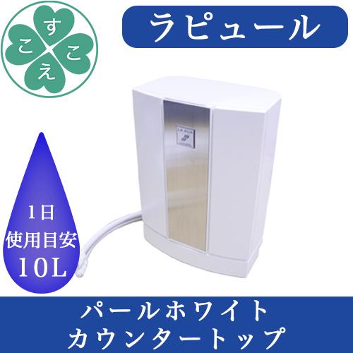 ラピュールパールホワイトカウンタートップタイプポイント10倍商品送料無料・代引き手数料無料