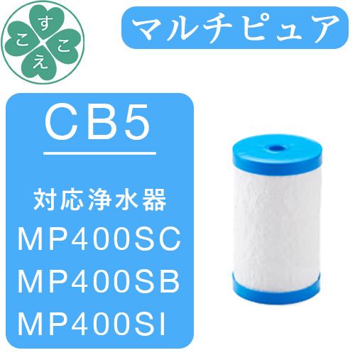 マルチピュア交換カートリッジ CB5MP400SCMP400SBMP400SI送料無料・代引手数料無料