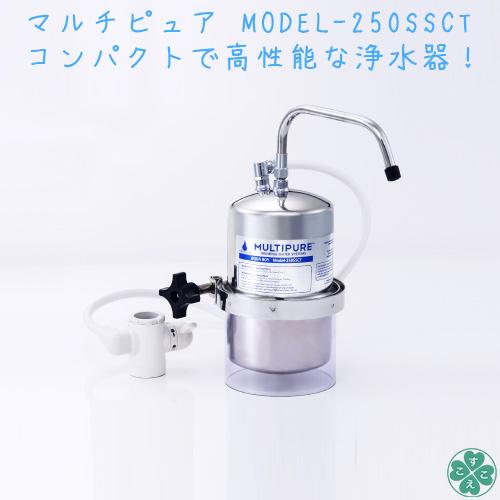 アクアボーイ MODEL-250SSCT