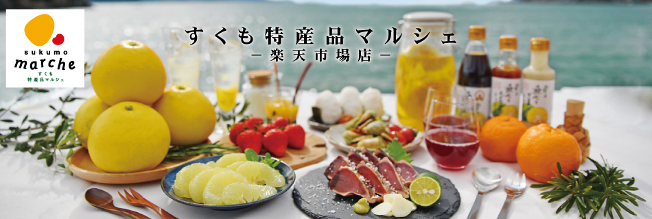 すくも特産品マルシェ 楽天市場店:高知県宿毛市の特産品を取り扱うお店です。