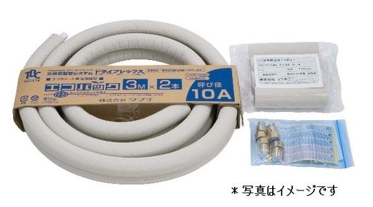 三層管 エコパック 3M パイプ口径φ13長さ3m 保温材厚10mm タブチ/TBC UPC13-10ECO3M