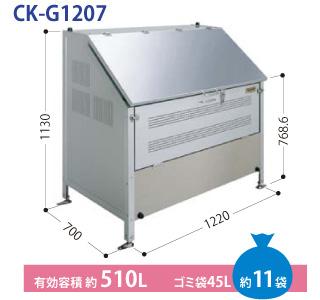 タクボ クリーンキーパー CK-G1207 nogu