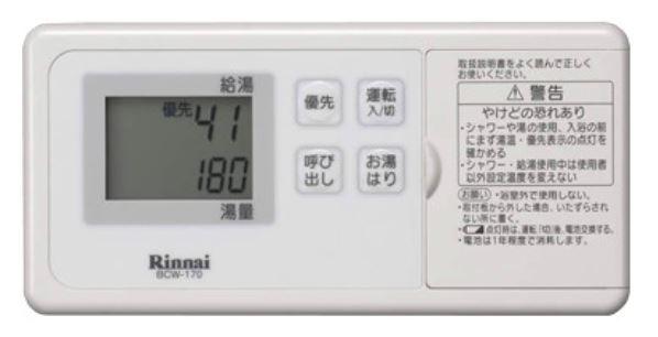 リンナイ ガス給湯器 BCW-170 コードレスリモコン 浴室リモコン BCW-170 リンナイ ガス給湯器 給湯器 本体と同時購入で800円引き, リライアブルプラス1:23ccb3f9 --- officewill.xsrv.jp