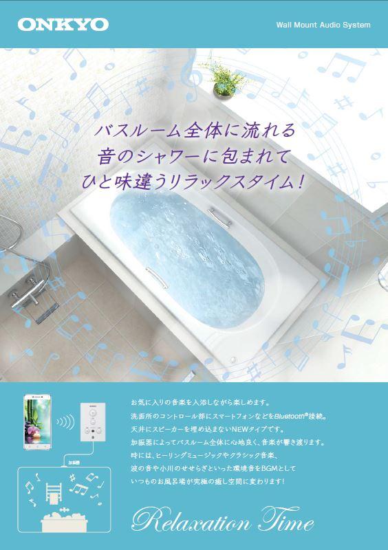 オンキヨー X-WM300(W) Wall Mount Audio System [可振器1台付] バス スマートフォン 音楽 音響 振動 機器 bluetooth 浴室 BGM