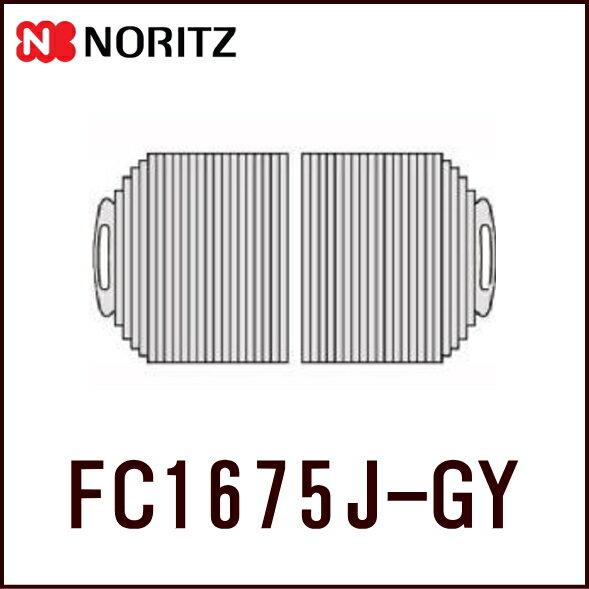 ノーリツ 風呂フタ FC1675J-GY 0CVM001