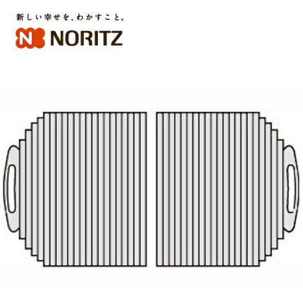 ノーリツ(NORITZ) ふろふた(FC1175J-GY) 0CEM001