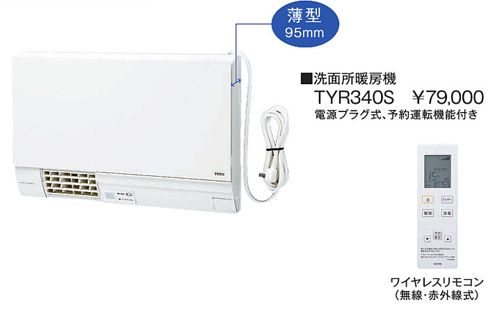 TOTO 洗面所用暖房器 涼風機能付き TYR340S ホワイト