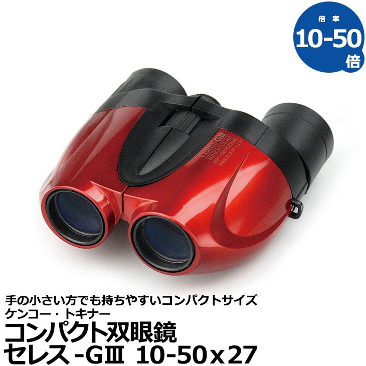 ◆お一人様一点まで◆セレス-GIII 10倍-50倍 双眼鏡 ケンコー トキナー コンパクト 双眼鏡 10-50x27 レッド 赤 red KENKO TOKINA セレス G3 ポロプリズム式双眼鏡 マルチコート