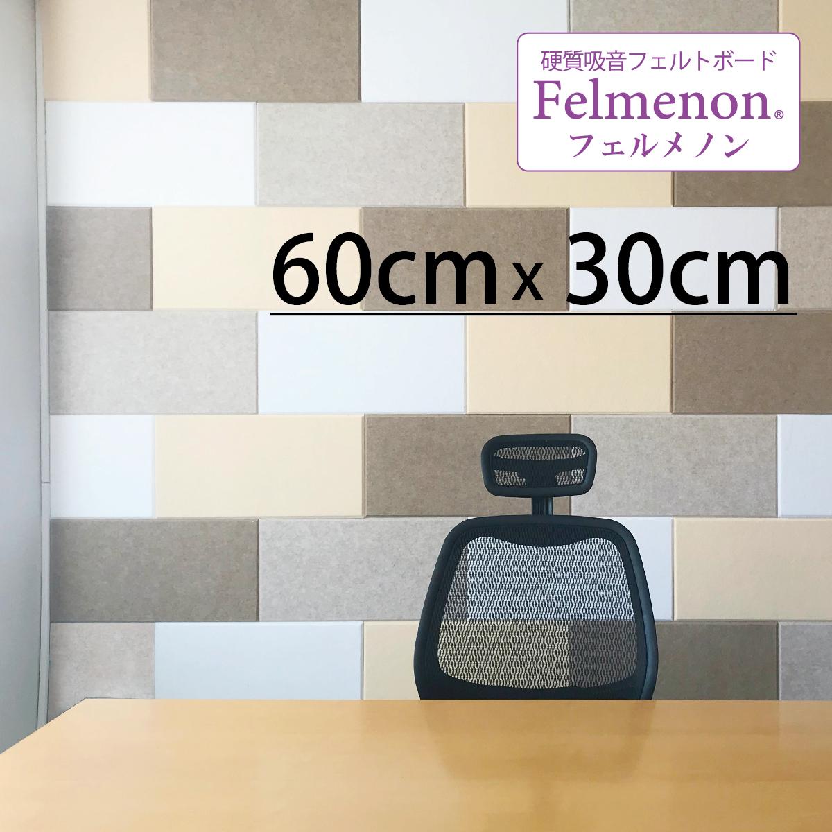 FB-6030C フェルメノン 30枚セット