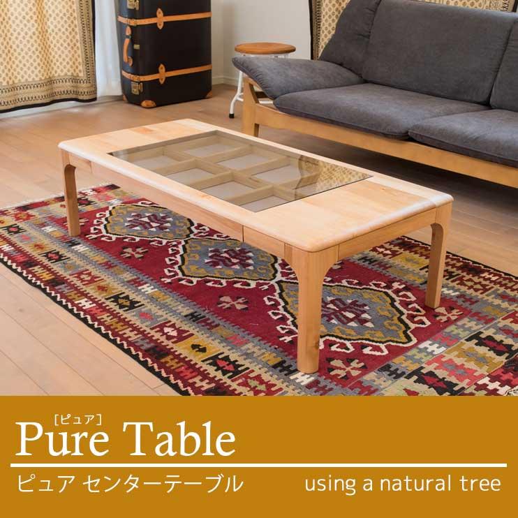 無垢材 おしゃれにディスプレイできるセンターテーブル 110サイズ / Pure(ピュア) 高級志向の家具