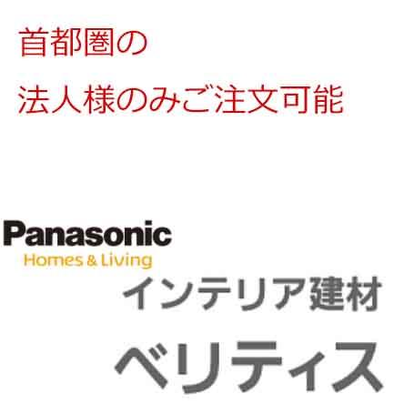 首都圏限定販売 セットアップ 送料無料ベリティス 定番から日本未入荷 XKRE1PHK2HNN82 法人様向け販売 パナソニックの建具