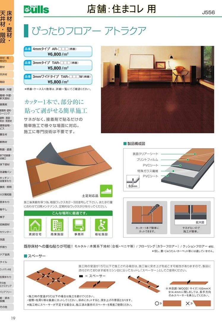 泰邦 TAIHO ぴったりフロアー アトラクア石目調 3×500×500 4m2/ケース 16枚入り 床材