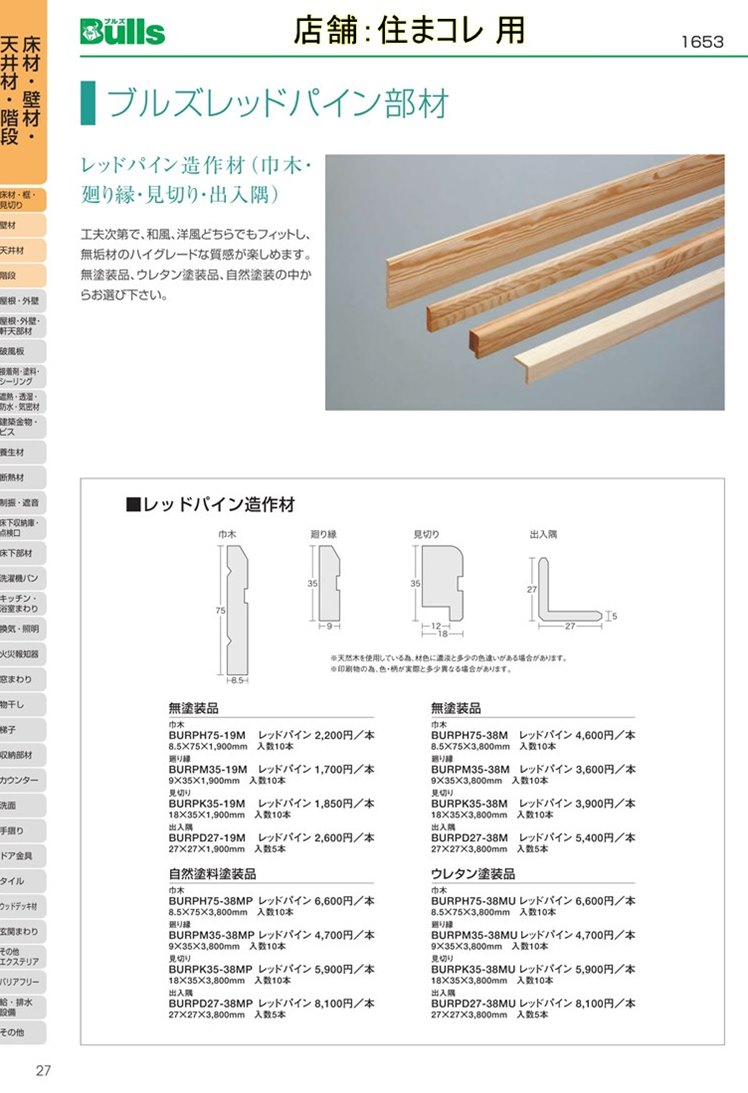 天龍木材 レッドパイン部材出入隅 27.0×27×3800 5本 無塗装品 BURPD27-38M レッドパイン材