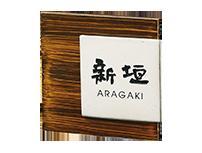 【令和】 対応 新年号で対応 置物や飾り、表札に ARK-51 カサネ(飴茶)・(黒文字) 福彫