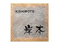 【令和】 対応 新年号で対応 置物や飾り、表札に ART-523 白金彩(金彩)・(黒文字) 福彫