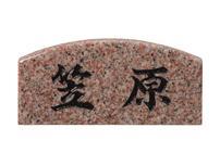 CS-232 バーミリオン(黒文字) 福彫