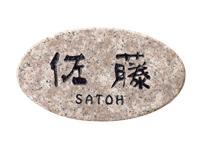 【令和】 対応 新年号で対応 置物や飾り、表札に CS-386 パープルブラウン(黒文字) 福彫