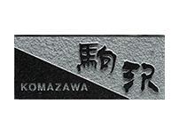 【令和】 対応 新年号で対応 置物や飾り、表札に D65 レリーフ黒ミカゲ(素彫) 福彫