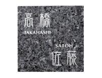 【令和】 対応 新年号で対応 置物や飾り、表札に FS11-1125 ブルーパール(白文字) 福彫