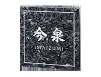 【令和】 対応 新年号で対応 置物や飾り、表札に FS11-817 ブルーパール(白文字) 福彫
