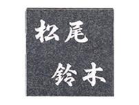 FS26-201 グレーミカゲ(白文字) 福彫