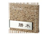【令和】 対応 新年号で対応 置物や飾り、表札に FS36-810P ゴールドバレー&ステンレス 福彫