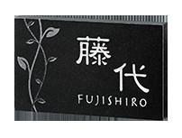 【令和】 対応 新年号で対応 置物や飾り、表札に FS6-315 黒ミカゲ(白文字&素彫) 福彫