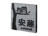 【令和】 対応 新年号で対応 置物や飾り、表札に FS6-502 黒ミカゲ(素彫) 福彫