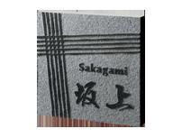 【令和】 対応 新年号で対応 置物や飾り、表札に FS6-521 黒ミカゲ(素彫) 福彫