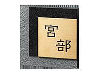 【令和】 対応 新年号で対応 置物や飾り、表札に FS6-525P 黒ミカゲ&ステンレスゴールド 福彫