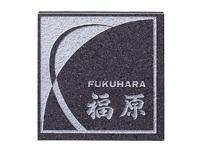 【令和】 対応 新年号で対応 置物や飾り、表札に FS6-608 黒ミカゲ(素彫) 福彫