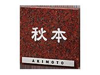 【令和】 対応 新年号で対応 置物や飾り、表札に FS7-522 赤ミカゲ&ステンレス 福彫