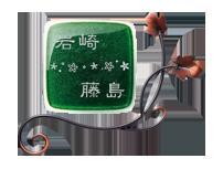 IRG-186 アイビー 福彫