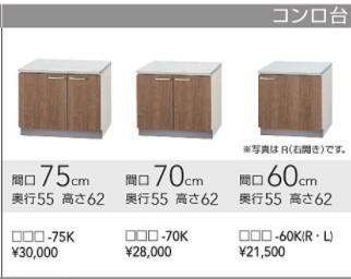 クリナップ キッチン すみれ 木キャビキッチン コンロ台