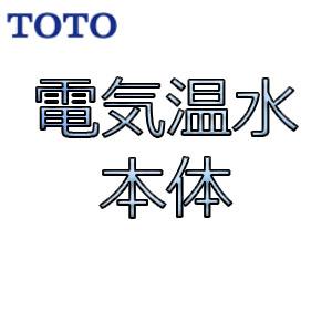 REW06A1E1S パブリック用電気温水器 出荷 TOTO 記念日 純正品 正規品保証