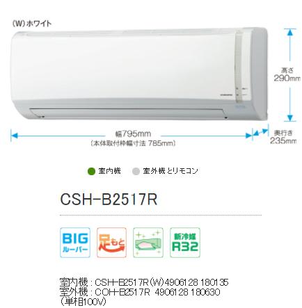 CSH-B2517R エアコン Bシリーズ コロナ 8畳用 送料無料。メーカー直送 日本製 CORONA