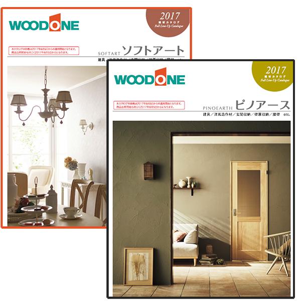 上吊り連動タイプ関連商品 3枚引き込み戸 WOODONE PRS44VJ-S-■ ピノアース ウッドワン 引き戸