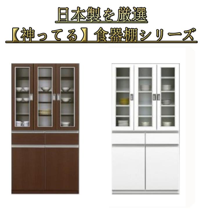 食器棚 キッチン収納 開き戸 オープン食器棚 ダイニングボード モイス付き カップボード キッド 90